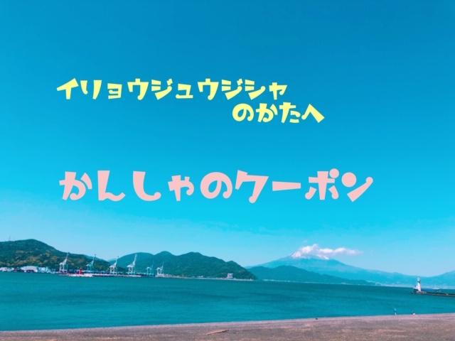 静岡県の医療従事者の方へ☆感謝のクーポン